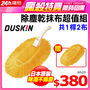 【PChome 24h購物】 【日本DUSKIN】除塵乾抹布超值組(一桿二布) DAAC8R-A9008NU83