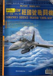 佰俐O 1996年11月 第9期特刊《模型族雜誌 IDF 經國號戰鬪機》模型族雜誌社