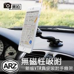 【ARZ】VTR真空吸附 車用手機架 吸盤手機架 iPhone 8 i8 i7 U11 Note8 車用支架手機支架車架