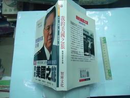 【竹軒二手書店-180421-b1o】《我的美國之旅:鮑爾將軍自傳》ISBN:9579553335│智庫│柯林鮑爾,約瑟