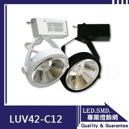 《超值10入組》【LED.SMD專業燈具網】(LUV42-C12) LED軌道燈 單晶COB 聚光款 12W 特價中