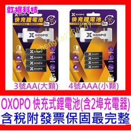 【全新公司貨開發票】OXOPO 快充式鋰電池 3號4號 四入套裝組含2埠充電器 SC-AAA USB充電 BSMI認證