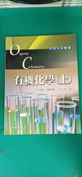 《有機化學 上》ISBN9789571423685 王澄霞 三民書局 輕微劃記 G75
