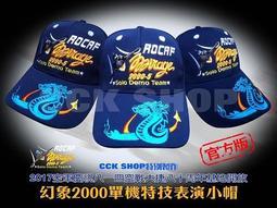 CCK SHOP* 106 幻象2000 單機特技表演小帽