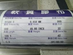 PVC軟質膠布 0.05*1200*100Y