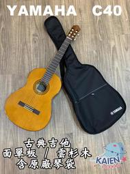 公司貨|古典吉他 YAMAHA|C40 面單板 雲杉木|含原廠琴袋 尼龍 印尼製|凱恩音樂教室