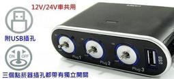 ~出清賣喔~三孔點菸器+usb +3孔獨立斷電開關 點菸器 斷電開關/手機/行車紀錄器皆可用