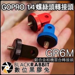 數位黑膠兔【 235 GR6M GoPro 鋁合金 1/4 相機 雲台 轉接頭 黑 藍 紅 】 轉接 支架 GoPro