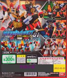 【奇蹟@蛋】BANDAI(轉蛋)日版NEO機器人可動勇者系列勇者王特急勇者凱薩 全6種 整套販售NO.2576