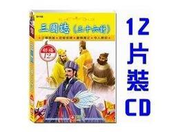 5118 三國誌三十六計 - 幼福文化出品 - 12入CD - 全新正版