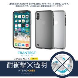8aa9d7b984 〔SE〕日本ELECOM Apple iPhone Xs/X PC背蓋+TPU邊框耐衝軟硬混合殼PM-A18BHVC