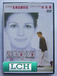 ◆LCH◆正版DVD《新娘百分百》-麻雀變鳳凰-茱莉亞羅勃茲、休葛蘭(買三項商品免運費)