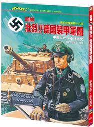 蒼璧出版 中西立太×小林源文《圖解.壯烈!! 德國裝甲軍團》原價480 優惠價380