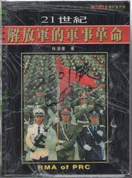 佰俐O 2001年《尖端科技特刊 21世紀解放軍的軍事革命》林湧偉 雲皓