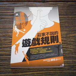 【午後書房】劉建志,《莊家不說的遊戲規則 運動博弈與彩券》,2008年初版,商周 200418-36