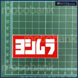 [MOTOBANK]YOSHIMURA 機車貼紙 車身貼 C00336