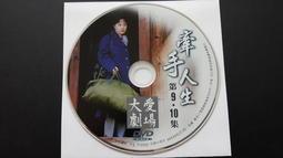 [福臨小舖](牽手人生 第9-10集 大愛劇場 裸片 九成八新 正版DVD)