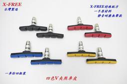 (動力方程式單車) 【一車份四粒】台灣製造X-FREE四色V夾煞車皮 靜音耐磨無聲款V煞自行車V剎車皮登山車V型煞車皮