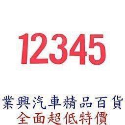 計程車後窗玻璃大數字 單一個字 備有數字0~9 (GY-001)【業興汽車精品百貨】