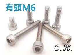 「C.H」304 不鏽鋼 沉頭 有頭 內六角 全牙 螺絲 M6*8-50
