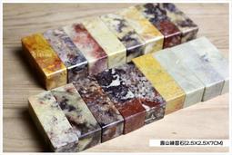【禾洛書屋】篆刻練習石 壽山石練習石(2.5×2.5×7cm)
