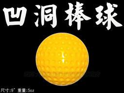 """大自在 含稅附發票 凹洞棒球 9"""" 打擊練習用 黃色 硬式材質 耐用 不易變形 也可按摩 舒緩 放鬆 BPU-12"""
