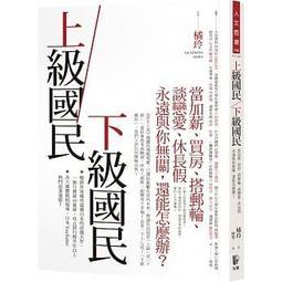 【新月書坊】上級國民/下級國民(全新任選三本免運費)20