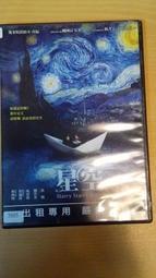 (齡25)出租店釋出~《星空》DVD  林書宇 徐嬌 劉若英 庾澄慶 林暉閔
