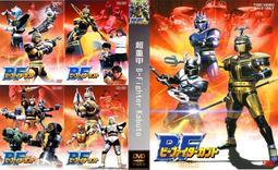 DVD 金屬英雄系列第15彈 超重甲B-Fighter Kabuto 1~50話 全 10 DVD 版