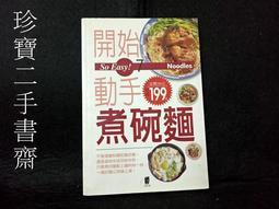 【珍寶二手書齋FA157】《So Easy!7開始動手煮碗麵》ISBN:9578576641│太雅生活館│田次枝,黃時毓