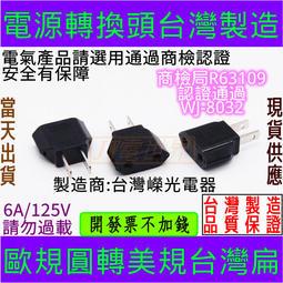 電源轉接頭 圓轉扁 轉換插頭 歐規轉美規台灣 125V/6A 國家認證合格 WJ-8032[電世界1794]