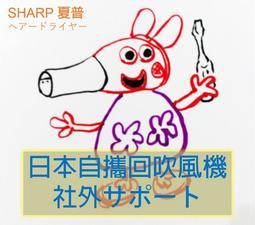 SHARP 夏普日本水貨吹風機 IB-HD95 IB-GP9 維修用馬達、溫度開闗、溫度保險絲、修理 DIY 支援