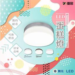 【滿千免運】舞光 LED玻璃蛋糕吸頂燈 E27燈具 不含LED燈泡 適用於樓梯間、玄關、陽台 全電壓 16W