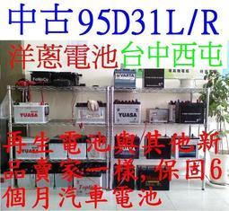 (保固半年或5千公里) 中古汽車電池 95D31L 95D31R =100D26L 100D26R加強型 二手汽車電池