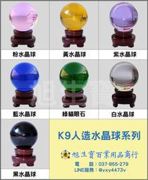 【旭生寶】K9人造水晶球 轉運球 風水球  附開光證書  3~9cm  紅藍白綠黃紫粉琥珀 多色多尺寸