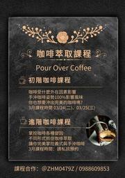 爍咖啡 三月咖啡課表 咖啡拉花 手沖咖啡 萃取 台北 淡水 烘豆