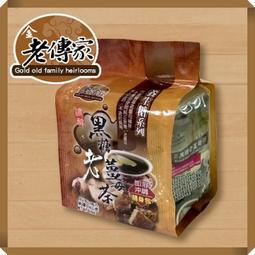 老傳家傳統工坊 濃醇 黑糖 老薑母茶