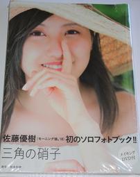 佐藤優樹 早安少女組 三角的硝子 第一本寫真集 附Making DVD 現貨