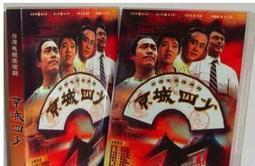 (盒裝)臺灣華視 京城四少53集14DVD-5 劉德凱 張晨光 俞小凡