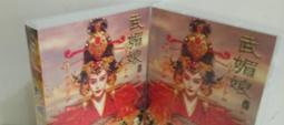 (盒裝高清晰)(DTW)臺版 武媚娘傳奇(全82集16D9+1DVD 範冰冰 張豐毅