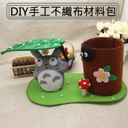 DIY手作不織布材料包 龍貓情境茟筒材料包 送禮 生日 親製
