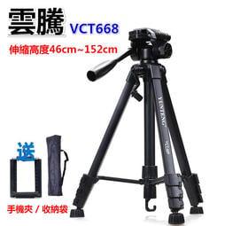 現貨 VCT668 專業腳架 手機/相機 腳架 雲騰 自拍腳架 相機架 三腳架 直播腳架 鋁合金 自拍神器 668 腳架