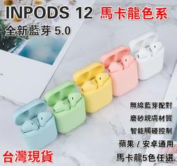 台灣現貨 藍芽5.0 inPods i12 雙耳無線藍芽耳機 馬卡龍藍芽耳機 藍牙耳機 藍芽耳機 運動藍牙耳機 耳機