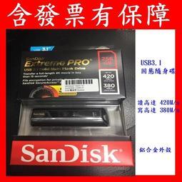 含發票有保障SANDISK EXTREME PRO CZ880 256GB 512GB 1TB USB 3.1隨身碟