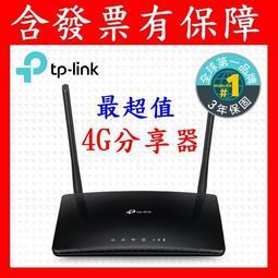 含發票TP-Link TL-MR6400 4G LTE SIM卡無線網絡WIFI分享器 TPLINK TL MR6400
