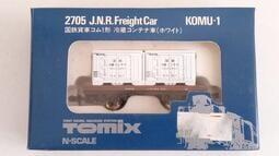 [中古良品] Tomix 2705 国鉄貨車 KOMU-1 (白色貨櫃)