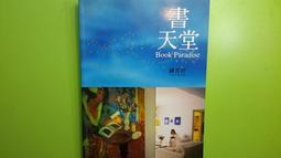 【世雄書屋】書天堂 鍾芳玲著 遠流出版社 2004年11月