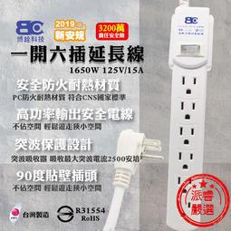 《台灣製造》1開6插3孔15A過載保護電腦延長線(4尺.6尺)【LD019】