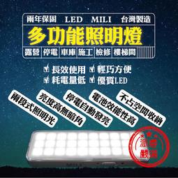 台灣製造+二年保固【MILI LED照明燈】LED 照明燈 露營燈 工作燈 手電筒 LD-933【LD049】