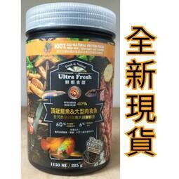 生活美樂園   Ultra Fresh鮮蝦食譜[頂級龍魚&大型肉食魚] 1150ml/385g